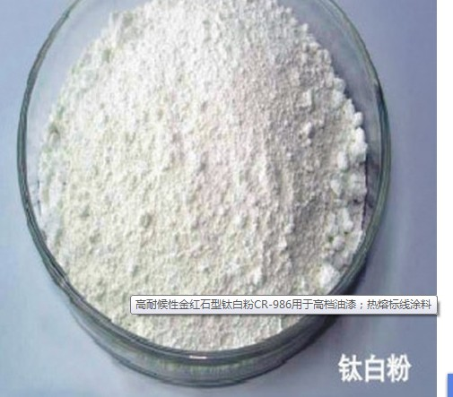 金红石钛白粉