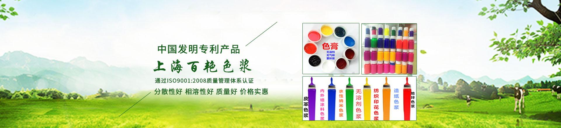 上海百艳实业有限公司-中文